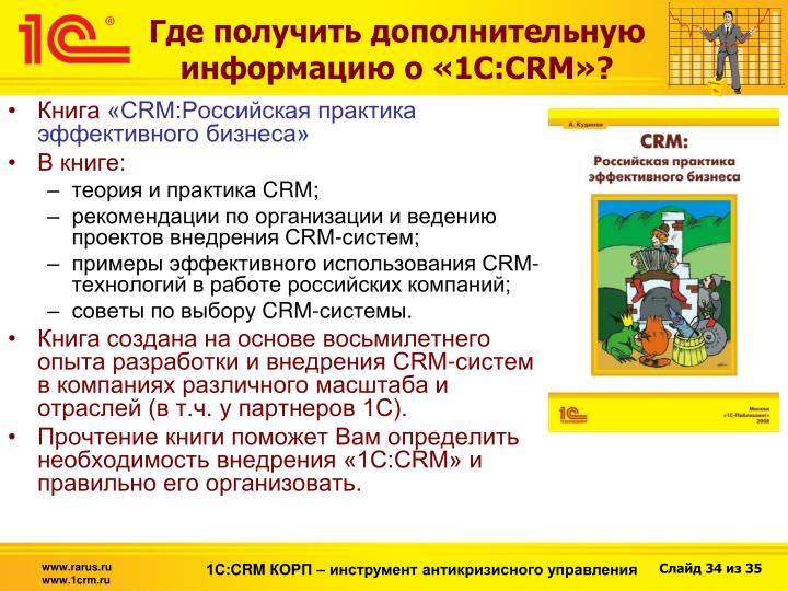 Где получить дополнительную информацию о «1С:CRM»?