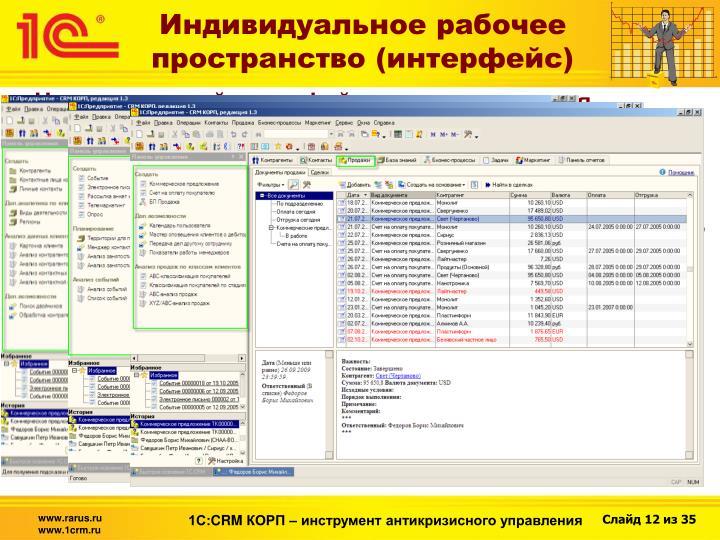 Индивидуальное рабочее пространство (интерфейс)