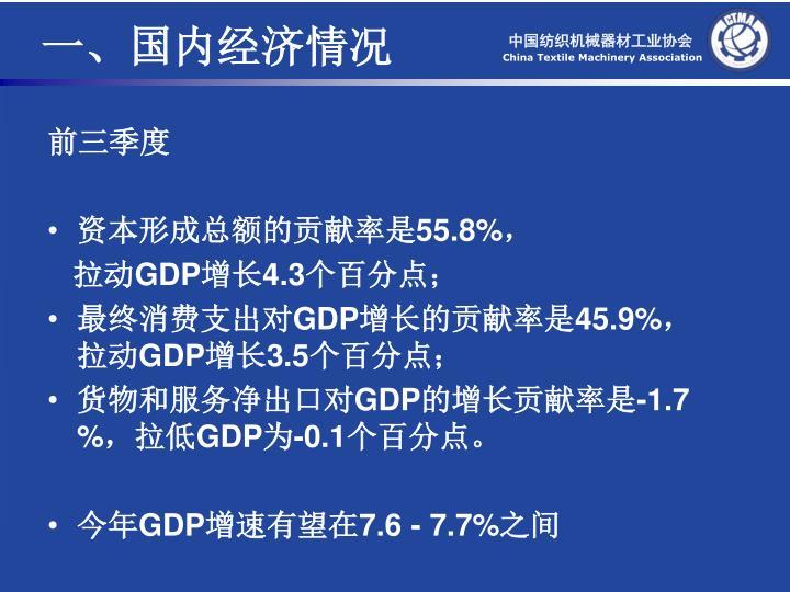 一、国内经济情况