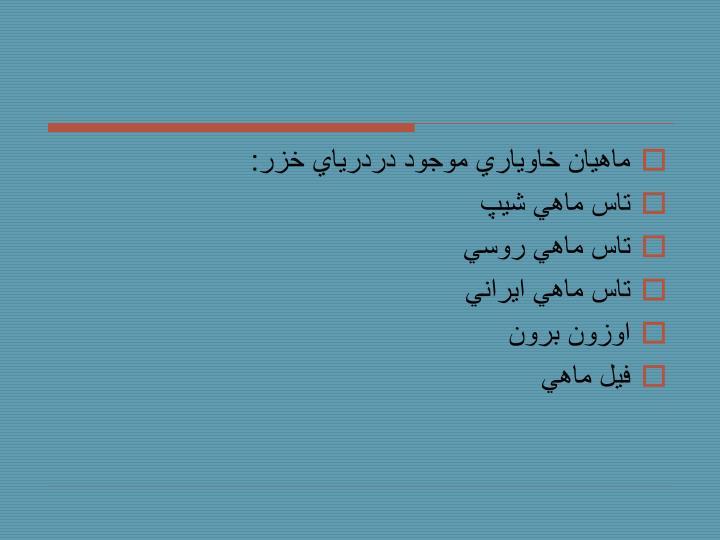 ماهيان خاوياري موجود دردرياي خزر: