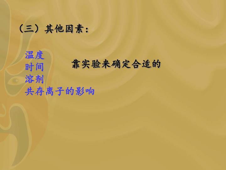 (三)其他因素: