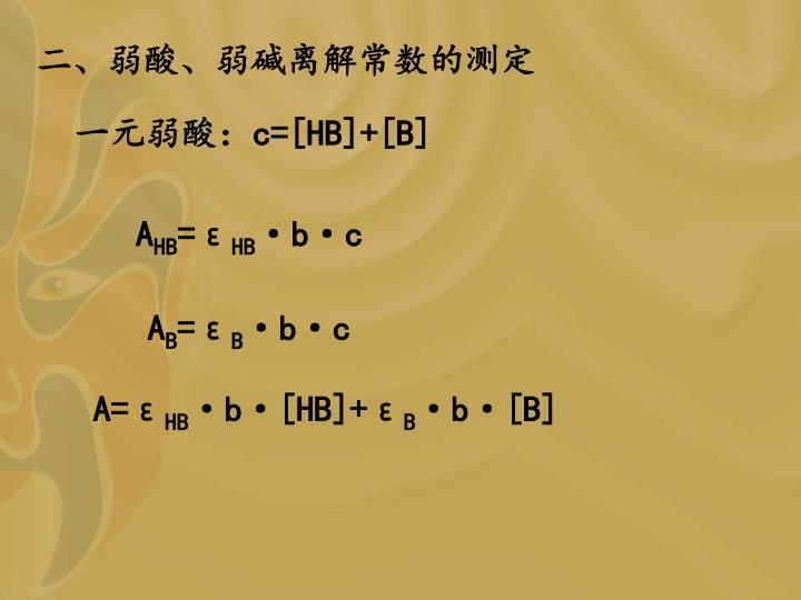 二、弱酸、弱碱离解常数的测定