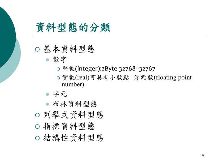 資料型態的分類