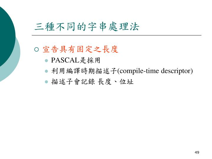 三種不同的字串處理法