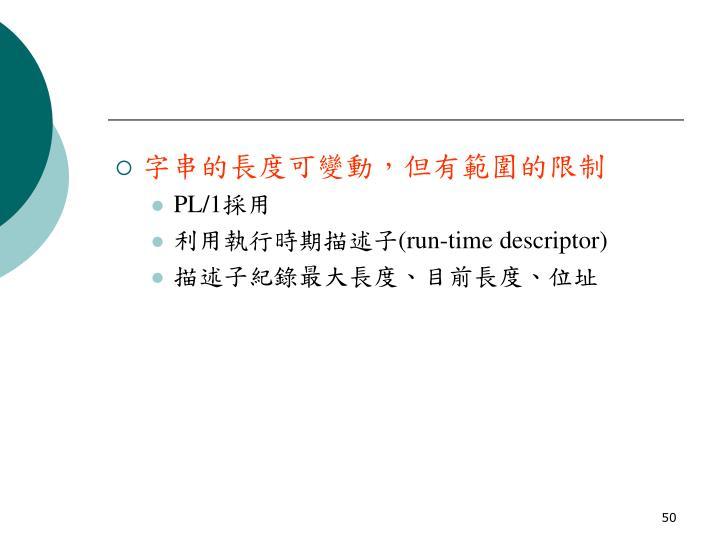 字串的長度可變動,但有範圍的限制