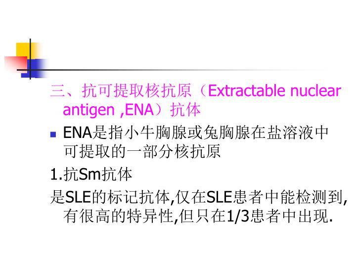三、抗可提取核抗原(