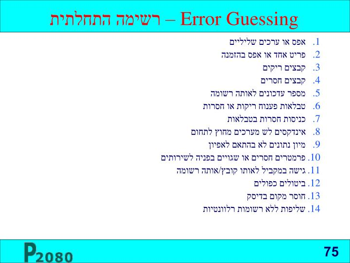 Error Guessing
