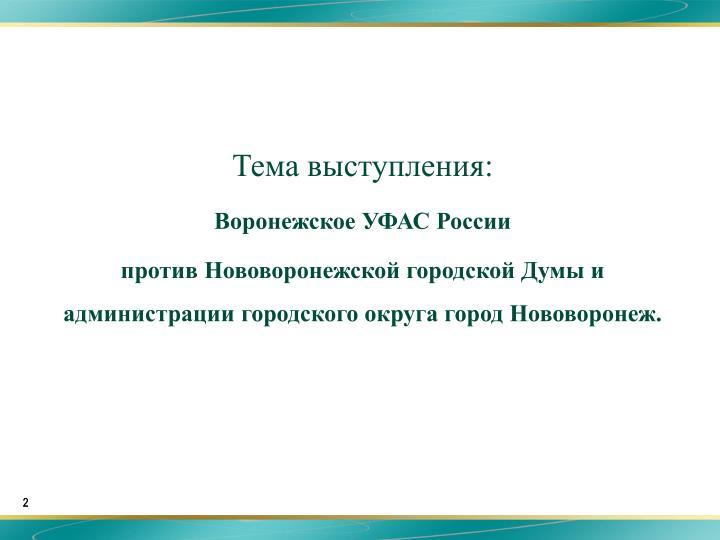 Тема выступления: