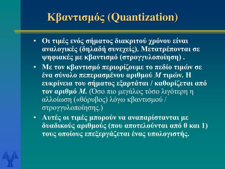 Κβαντισμός