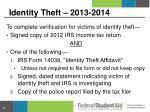 identity theft 2013 2014