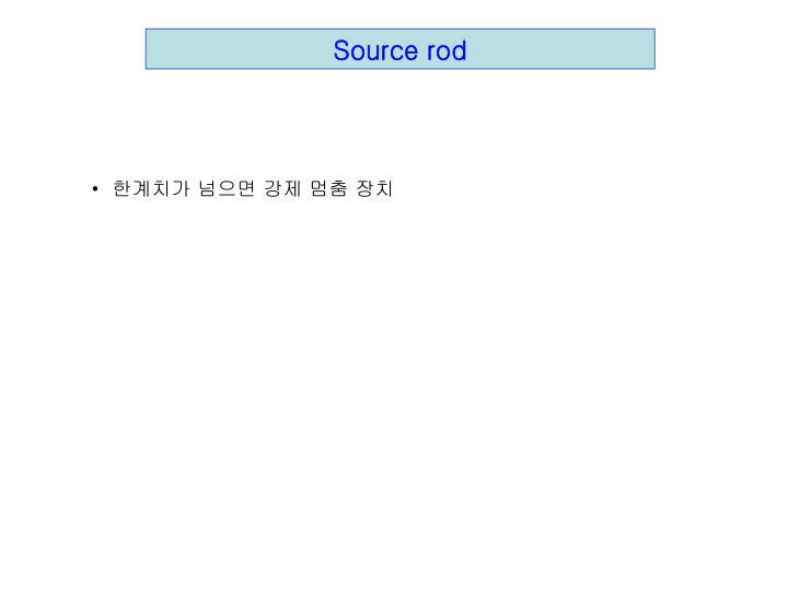Source rod