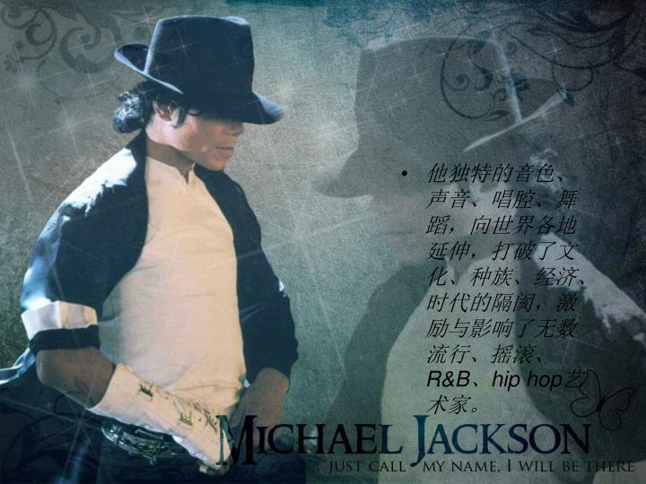 他独特的音色、声音、唱腔、舞蹈,向世界各地延伸,打破了文化、种族、经济、时代的隔阂,激励与影响了无数流行、摇滚、