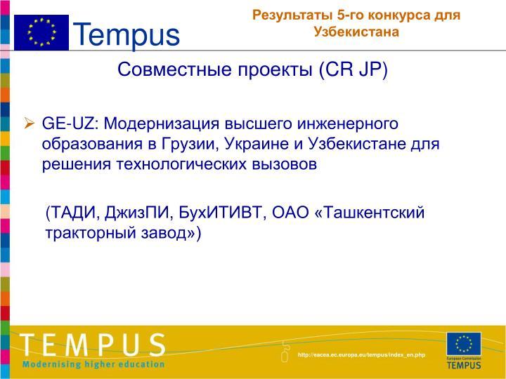 Совместные проекты (