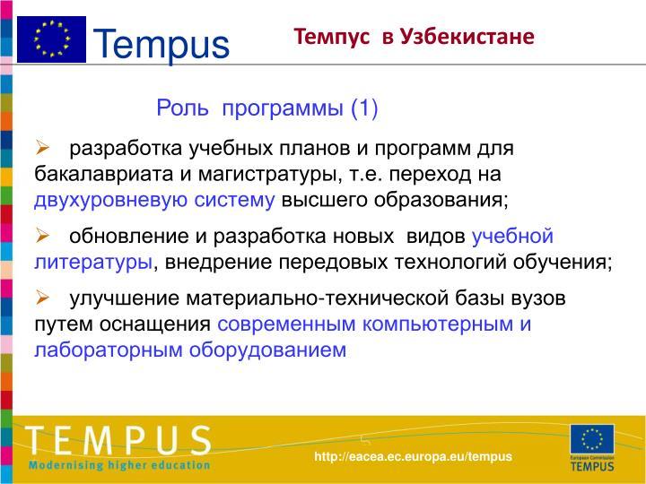 разработка учебных планов и программ для
