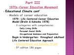 part iii 1970s career education movement4