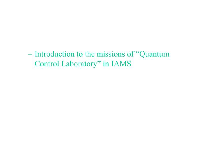 """Introduction to the missions of """"Quantum Control Laboratory"""" in IAMS"""