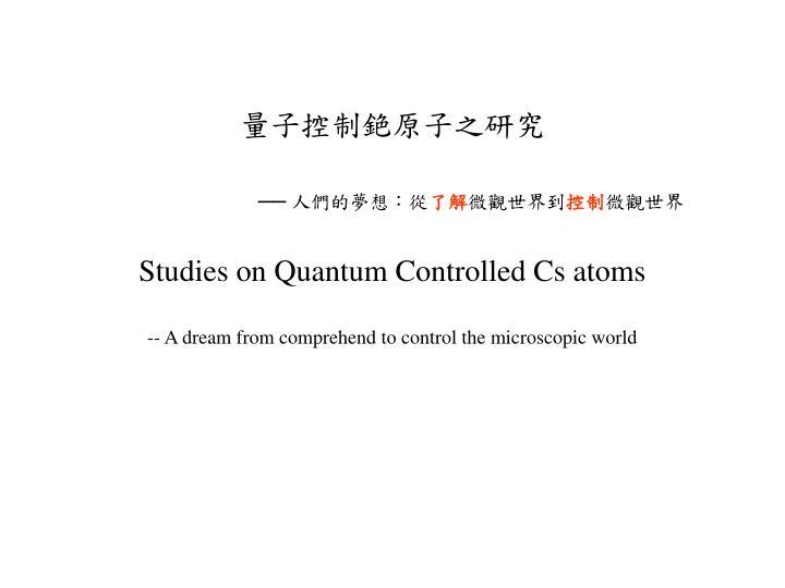 量子控制銫原子之研究