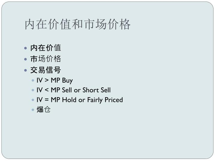 内在价值和市场价格