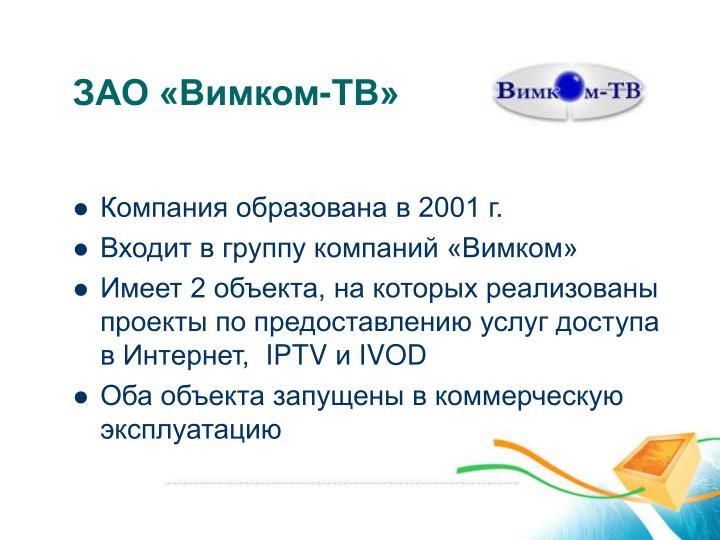 ЗАО «Вимком-ТВ»