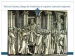 thomas cranmer obispo de canterbury y el primer catecismo anglicano