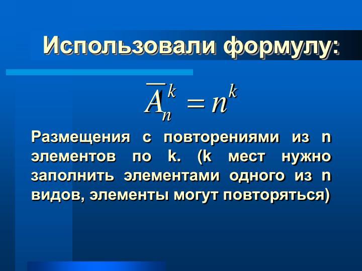 Использовали формулу: