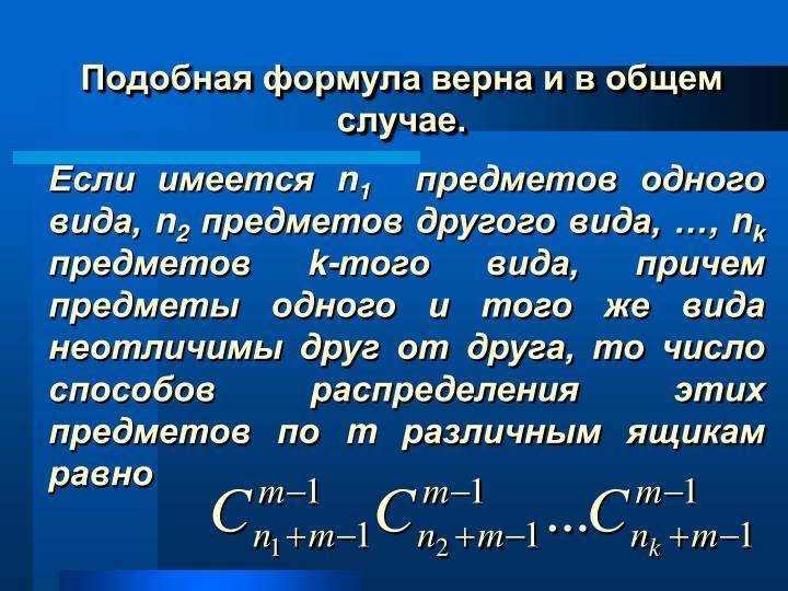 Подобная формула верна и в общем случае.