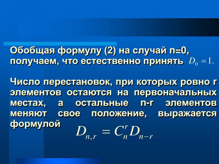 Обобщая формулу (2) на случай