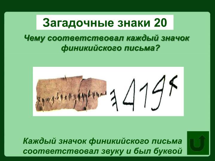 Загадочные знаки 20