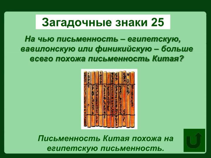 Загадочные знаки 25