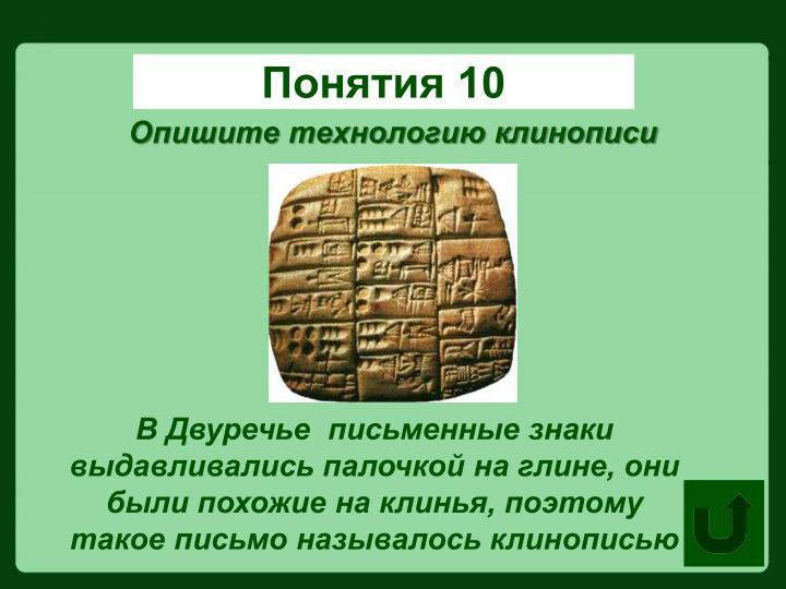 Понятия 10