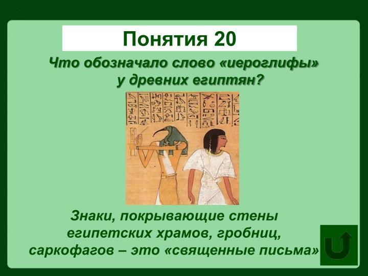 Понятия 20