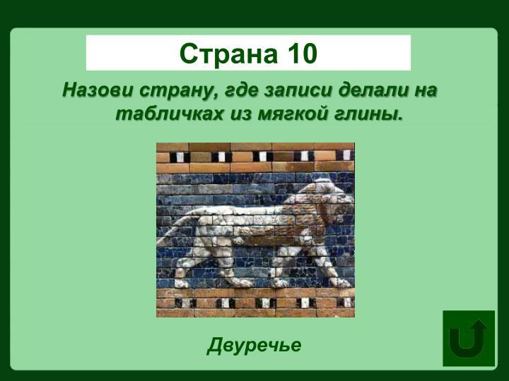 Страна 10