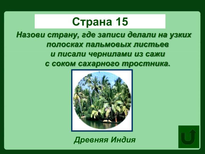 Страна 15