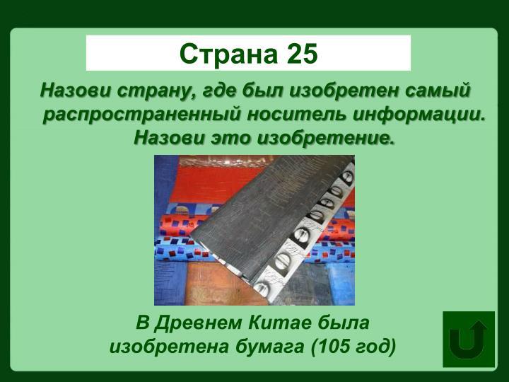 Страна 25