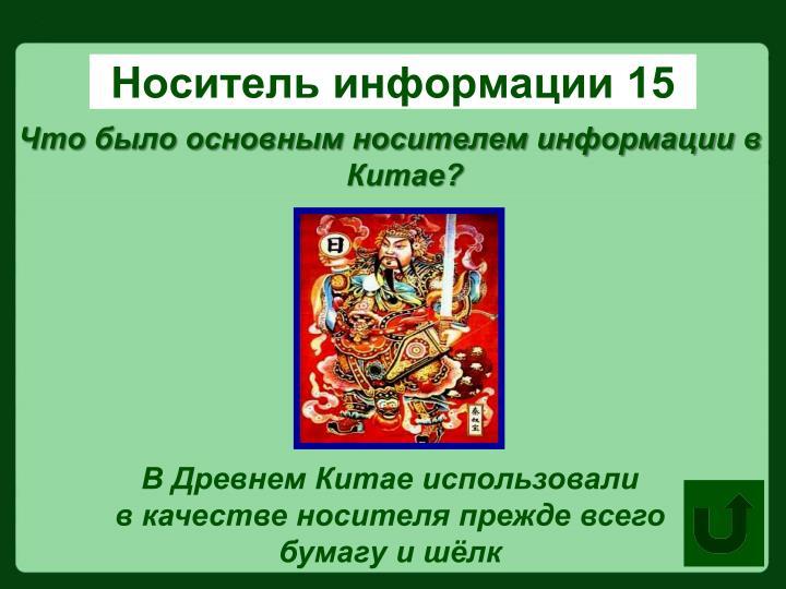 Носитель информации 15