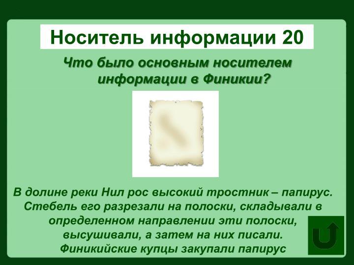 Носитель информации 20
