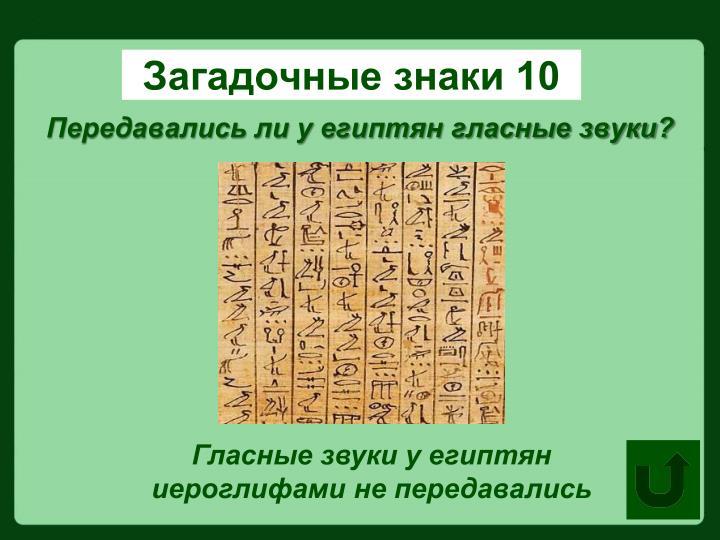 Загадочные знаки 10