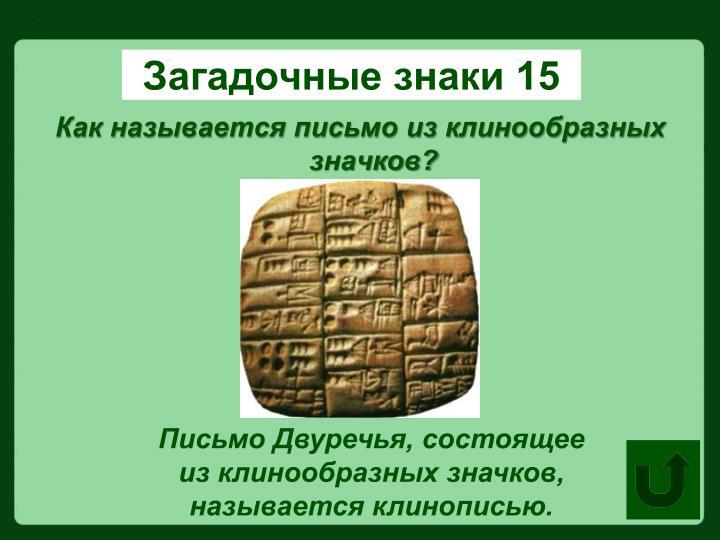 Загадочные знаки 15