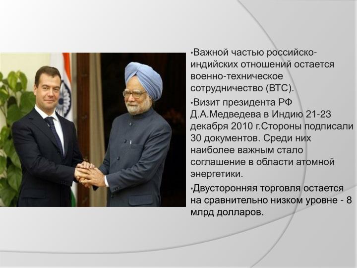 Важной частью российско-индийских отношений остается военно-техническое сотрудничество (ВТС).