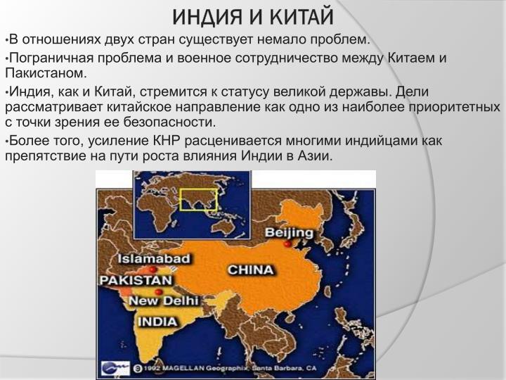 В отношениях двух стран существует немало проблем.
