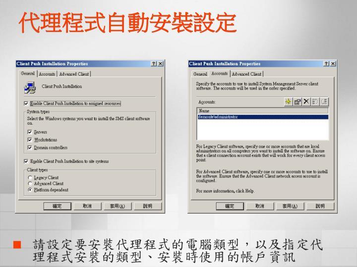 代理程式自動安裝設定