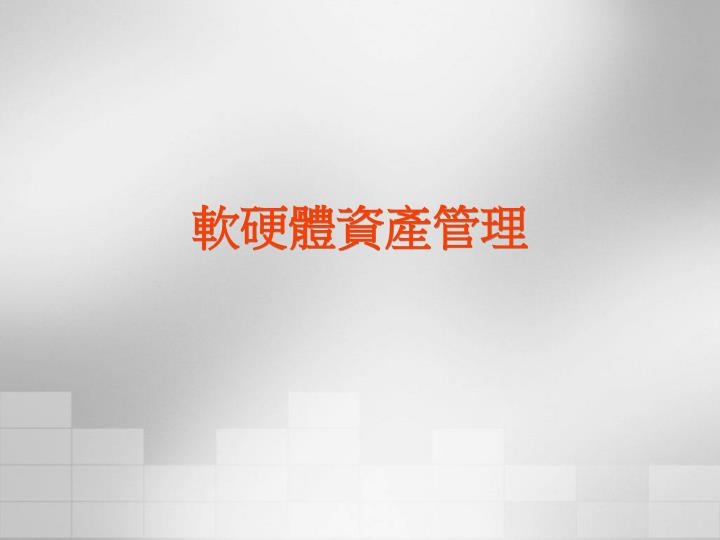軟硬體資產管理