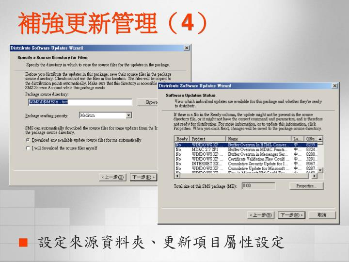 補強更新管理(