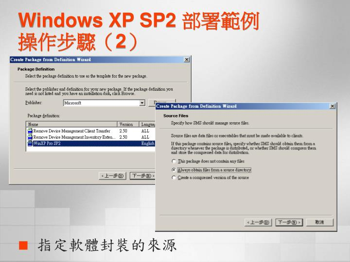 Windows XP SP2
