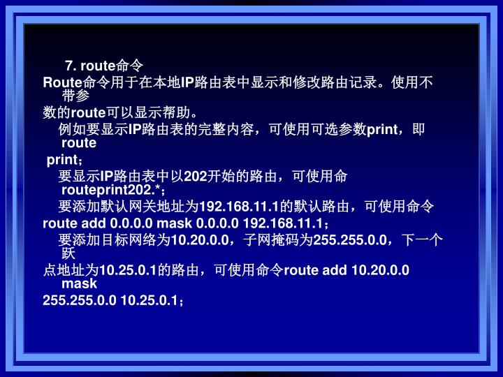 7. route