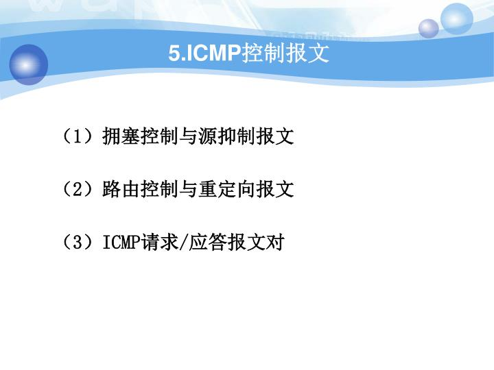 5.ICMP