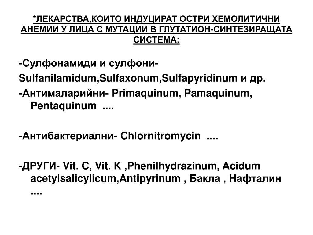 PPT - ГЕНЕТИЧНИ ПОЛИМОРФИЗМИ PowerPoint Presentation - ID..