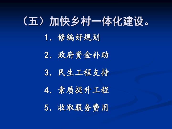 (五)加快乡村一体化建设。