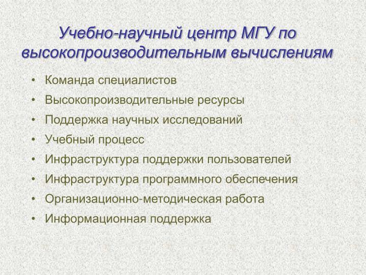 Учебно-научный центр МГУ по