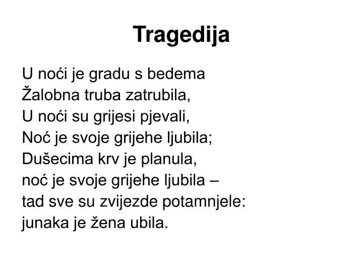 Tragedija